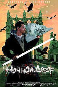 Ночной Дозор - фильм на DVD-R