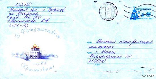 """2002. Конверт, прошедший почту """"З Ражджаством Хрыстовым"""""""