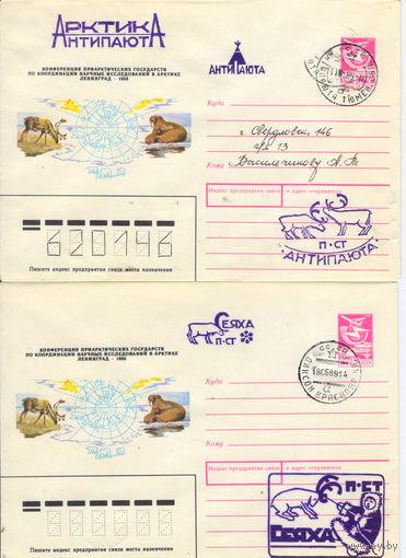 Полярная почта Станции Антипаюта Сеяха Уэлен Тамбей Остров Жохова