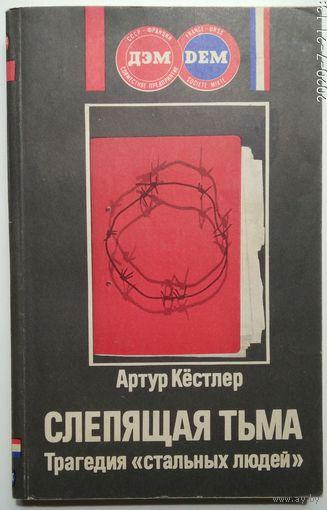 Книга Артур Кестлер. Слепящая тьма 208с.