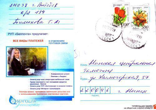 """2008. Конверт, прошедший почту """"Белпошта - все виды платежей"""""""
