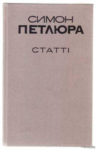 Петлюра Симон. Статьи. (На укр. языке) 1993г.