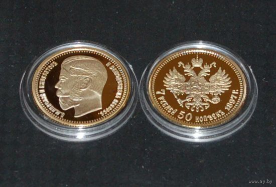 7 рублей 50 копеек 1897 года