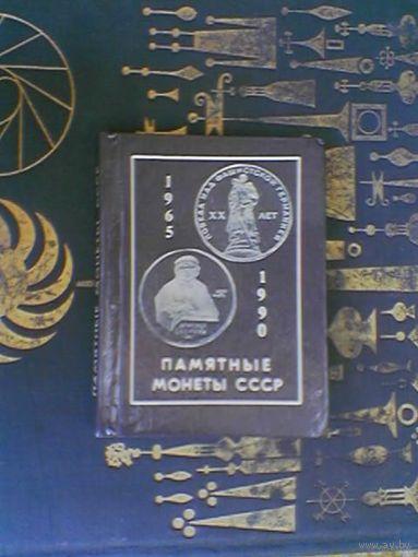 """Справочник каталог """"Памятные монеты СССР. 1965 - 1990"""""""