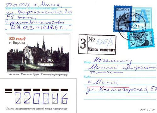 "2002. Конверт, прошедший почту ""Бяроза. 525 гадоу. Малюнак Напалеона Орды. Кляштар картэзiянцаy"""