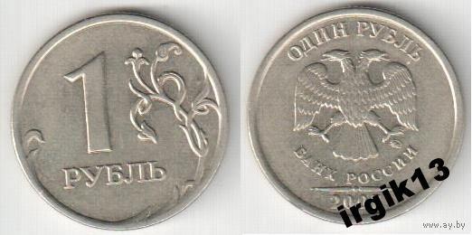 1 рубль 2007г. ММД шт. 1.11