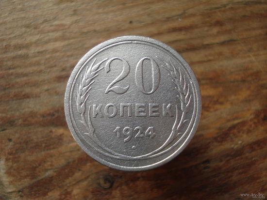 20 копеек 1924г