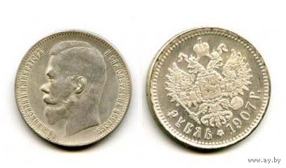 Россия 1907 рубль Николай II копия РЕДКОЙ МОНЕТЫ