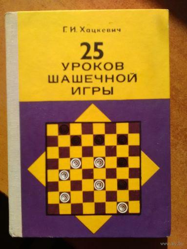 25 уроков шашечной игры. Хацкевич Г.И.