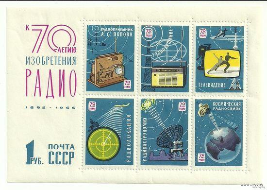 70 лет изобретения радио. Блок негаш. 1965 космос СССР