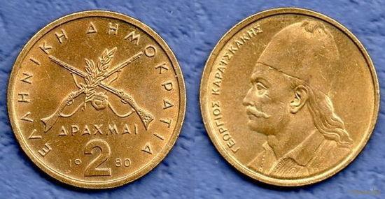 Греция 2 драхмы 1978г.  распродажакопия