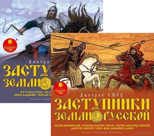 Дмитрий Емец - Заступники земли Русской