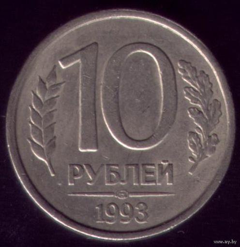 10 Рублей 1993 год ЛМД магн