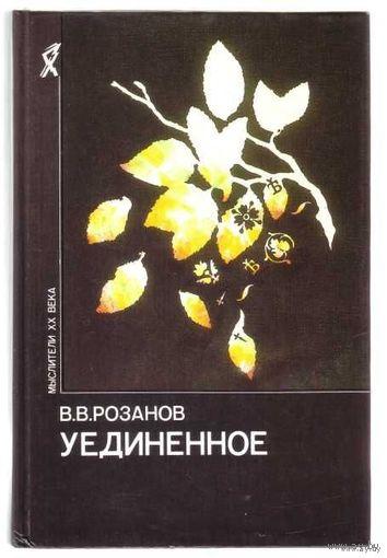 Розанов В.В. Уединенное. 1990г.