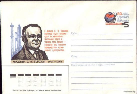 1987 год ПК ОМ С.Королёв