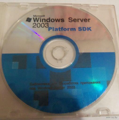 SDK  Windows Server 2003 (почтой) диск компакт cd