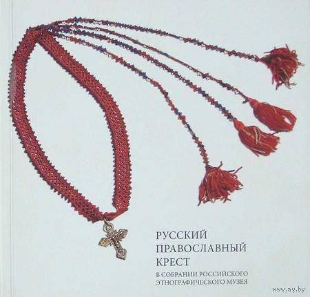 Русский православный крест - на CD