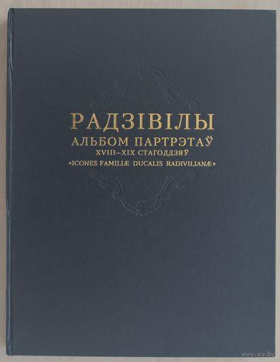 Радзівілы. Альбом партрэтаў XVIII-XIX стагоддзяў