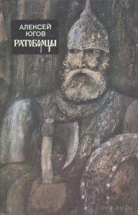 Ратоборцы Книга Алексея Югова Исторический роман 1986 год