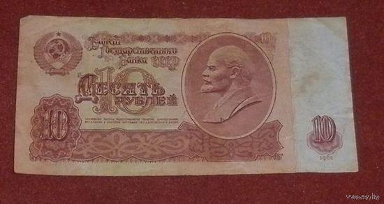10 рублей 1961г.(БИ5526561)