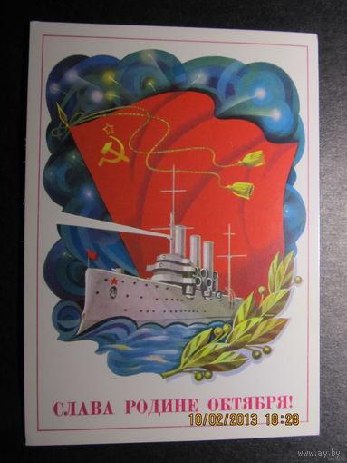 """Открытка """"Слава Родине Октября!"""",1985 г.,Савин,чистая"""