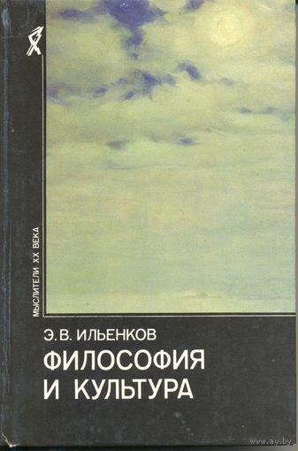 Книга Э. В. Ильенков - Философия и культура