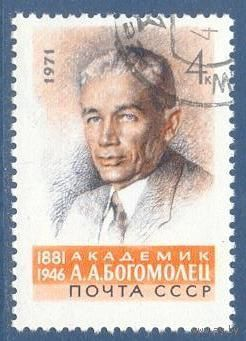 25 лет со смерти Богомольца. 1971 г., гашеная.