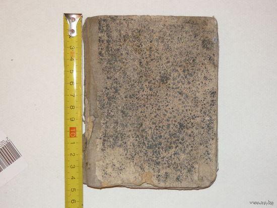 Возможно воинкий устав внутреней службы образца 1902г.