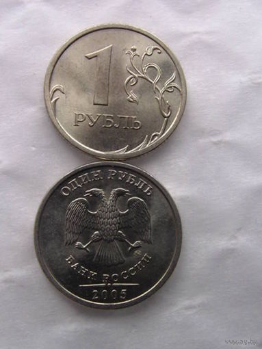 Россия 1 рубль 2005г. (ММД) штемпельный блеск  не магнитная   распродажа