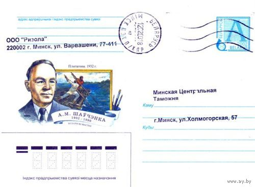 "2002. Конверт, прошедший почту ""Беларускi мастак А.М.Шаучэнка, 1902-1980. Плытагоны, 1932"""