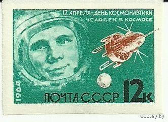 Гагарин. День космонавтики 1964 негаш. б/з СССР