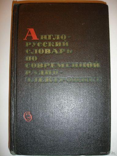 Англо-русский словарь по современной радио-электронике