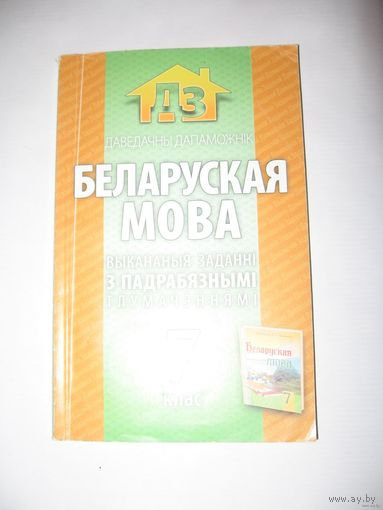 Беларуская мова 7 клас. Решебник