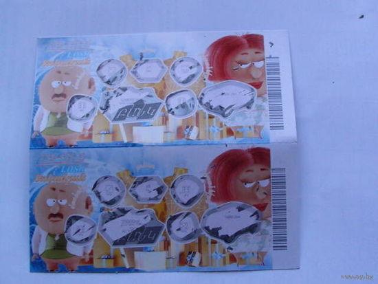 Армения лотерейный билет Семейная 2 шт. сцепка No1  распродажа