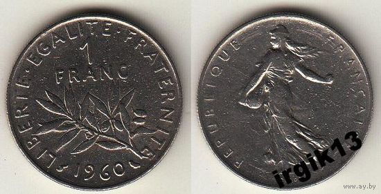 1 франк 1960 года. Франция