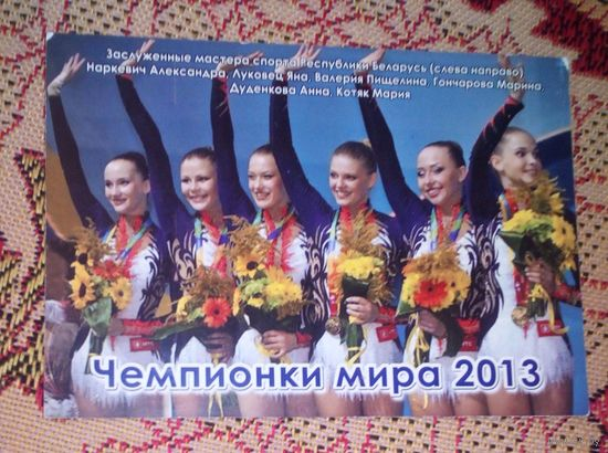 Чемпионки мира 2013г. по гимнастике.Автографы.