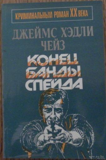 Джеймс Хедли Чейз Конец банды Спейда  Криминальный роман ХХ века