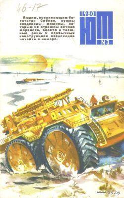 "Журнал ""Юный техник"", 1980, #3"