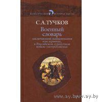 С. А. Тучков. Военный словарь, заключающий наименования и термины 2008г.