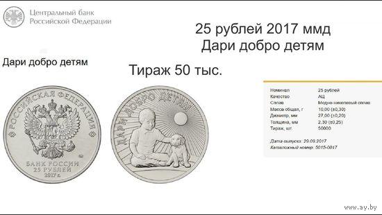 Дари добро детям 25 рублей 2017