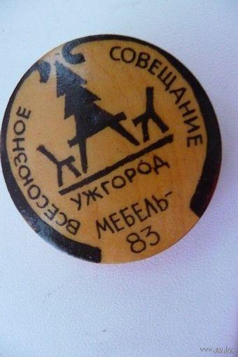 """Значок деревянный """"Всесоюзное совещание Ужгород-мебель"""""""