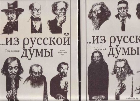 ... Из русской думы. / В 2-х томах./ 1995г.