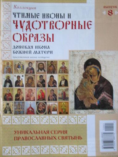 """Чудотворные образы, """"Донская икона божьей матери"""""""