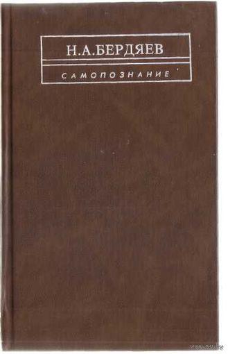 Бердяев Н.  Самопознание. Опыт философской автобиографии. 1991г.