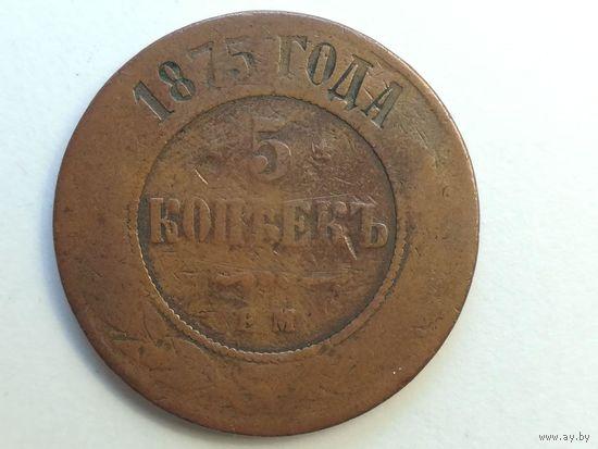 5 копеек 1875 года ЕМ. Монета А2-4-3
