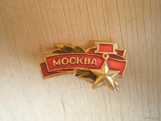 Москва - город-герой