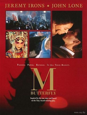 М. Баттерфляй / M. Butterfly (Джереми Айронс в фильме Дэвида Кроненберга) DVD-9