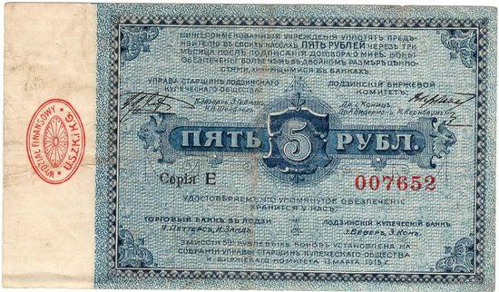 Лодзь, 1915 г., купеческое общество, 5 рублей. Редкость.