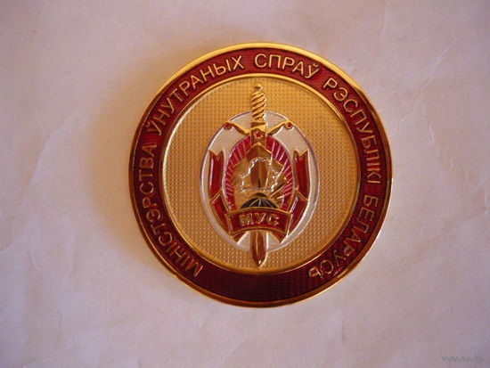 МВД Республики Беларусь