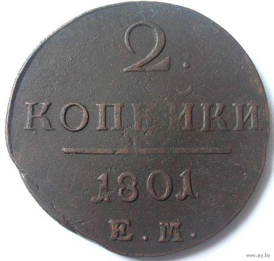 025 2 копейки 1801 года.